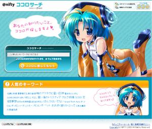 Cocolo_search