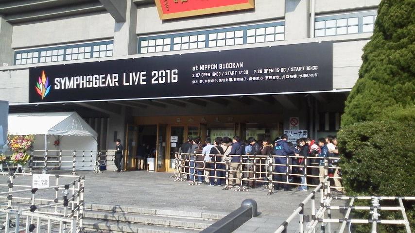 Symphogear_live_2016