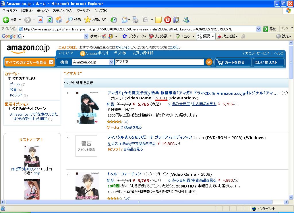 Amagami_amazon2