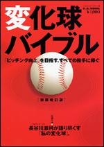 変化球バイブル―「ピッチング向上」を目指す、すべての投手に捧ぐ (B.B.MOOK―スポーツシリーズ (417))