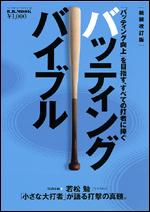 バッティング・バイブル―「バッティング向上」を目指す、すべての打者に捧ぐ (B.B.MOOK―スポーツシリーズ (416))